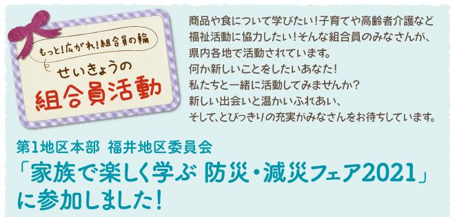 第1地区本部福井地区委員会「家族で楽しく学ぶ 防災・減災フェア2021」に参加しました!