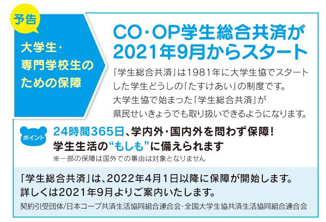 CO・OP学生総合共済が2021年9月からスタート
