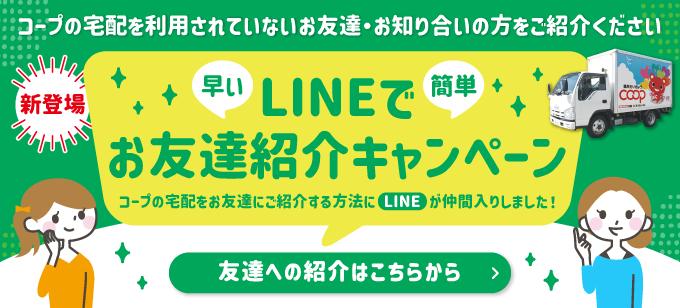2021年LINEお友達紹介キャンペーン