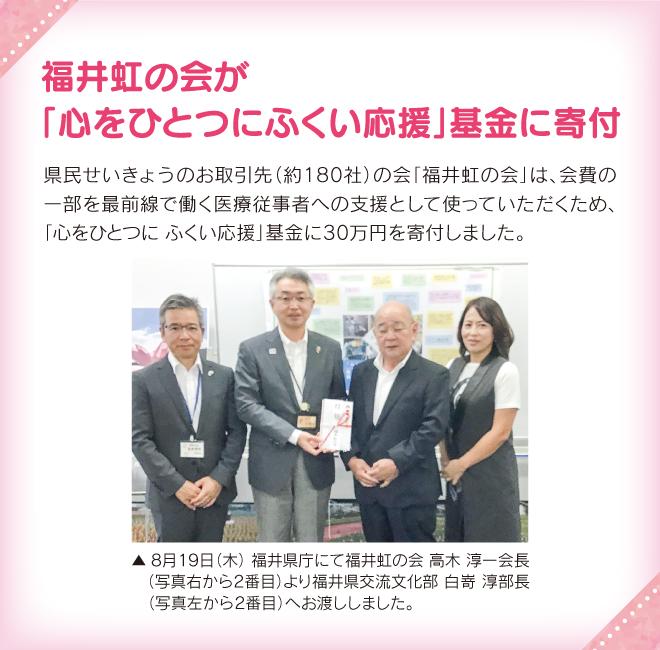 福井虹の会が 「心をひとつにふくい応援」基金に寄付